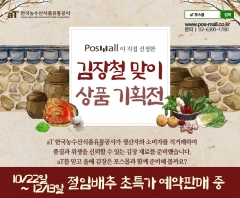 aT, '포스몰'에서 12월 13일까지 '김장철맞이 상품 기획전' 진행