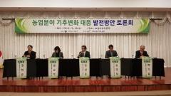 농어촌공사, 농업분야 기후변화 대응 발전방안 토론회 개최