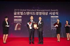 중부발전, 2019 글로벌 스탠더드 경영대상 청렴경영 부문 `2년 지속대상` 수상