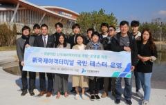 인천항만공사, '신국제여객터미널 국민 테스터' 활동 시작