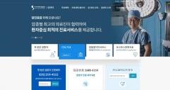 아주대병원 암센터, 암환자 위한 '암센터 홈페이지' 개편 오픈