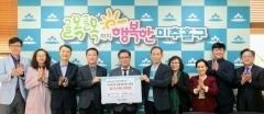 인천 미추홀구, 마사회 기부금으로 저소득가구 환경개선사업 진행