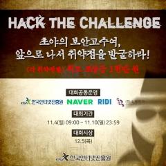 KISA, 내달 4일 '핵 더 챌린지' 경진대회 개최