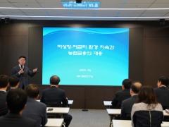 농협금융, '2020년 금융시장 전망' 강연 개최