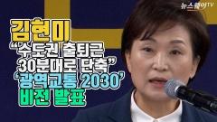 """'광역교통 2030' 비전 발표…김현미 """"수도권 출퇴근 30분대로 단축"""""""