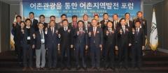 한국어촌어항공단, 어촌관광으로 밝고 희망찬 어촌의 미래 제시