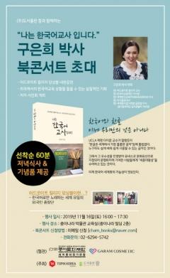 토픽코리아, 한국어교원 필독서 구은희 `나는 한국어 교사입니다` 북콘서트 초대