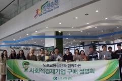 도로교통공단, 강원도 사회적경제기업 구매설명회 개최