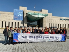 인천시교육청, 평화리더십 함양 위한 평화통일교육 관리자 체험 연수