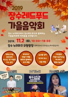 장수레드푸드 '가을음악회' 2일 장수누리파크에서 개최