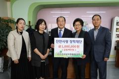 진안군 여성자원활동센터, 진안사랑장학재단에 장학금 기탁
