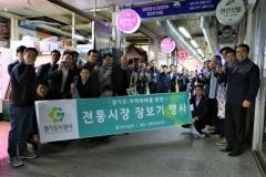 경기도시공사, 지역화폐로 장보기 행사 개최…전통시장 활성화