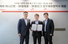 KEB하나은행, SK텔레콤·텔링크와 '알뜰폰 요금' 제휴사업 추진