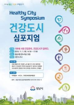 성남시, '100세 시대' 건강정책 방향 심포지엄 개최