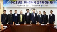 """도성훈 인천시교육감 """"시-교육청 합심해 '교육특별시 인천' 만들 것"""""""