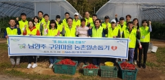 NH농협은행, 남양주 구암마을 찾아 일손돕기 활동