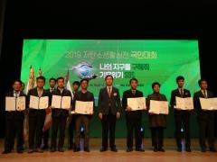 NH농협은행, '저탄소생활 실천 국민대회'서 환경부장관상