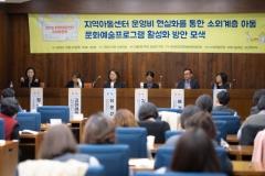 KDB나눔재단, '소외계층 아동 위한 국회토론회' 후원