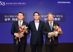"""조현준 효성 회장 """"숲 보는 경영으로 100년 역사 이루자"""""""