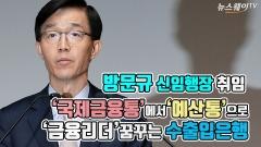 수은 방문규 행장 취임, '예산통'  금융리더 등장?