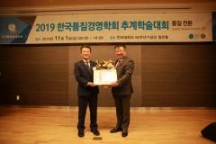 인천도시공사 박인서 사장, '글로벌 품질경영인 대상' 수상