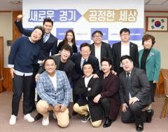 경기도, 배우 김규리·김일중 아나운서 등 '홍보대사' 위촉