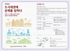 경기문화재단, 정책토론회 '도시재생에 문화를 입히다' 개최