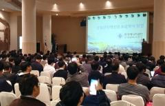 에너지공단 신·재생에너지센터, '산업단지 태양광발전 정책설명회' 개최