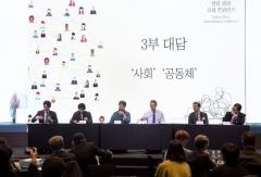 한림대한강성심병원-한림화상재단, '한림화상국제컨퍼런스' 개최