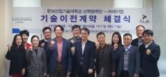 한국산업기술대, '산학협력단·협약기업 기술이전계약 체결식' 성료