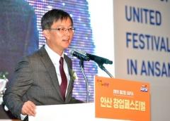 안산시, '안산창업페스티벌' 개최…창업문화 확산 기여