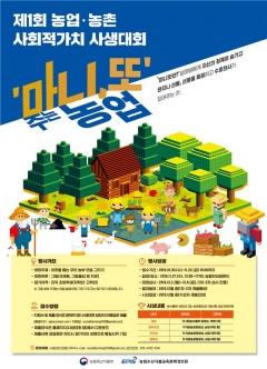 농정원, 초등학생 대상 `제1회 농업·농촌 사회적 가치 사생대회` 개최