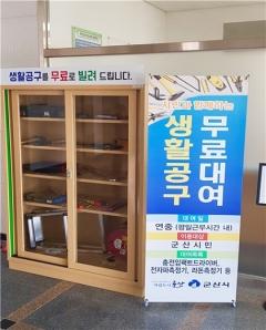 """군산시, 생활공구 무료대여 사업""""호평"""""""