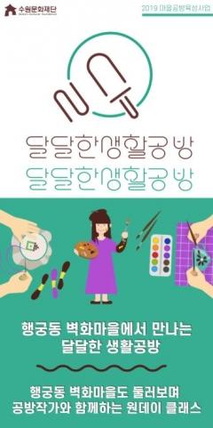 수원문화재단, 수원 행궁동 '달달한 생활공방' 상설 체험프로그램 운영