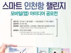 인천항만공사, `스마트 인천항 챌린지` 모바일(앱) 아이디어 공모전 개최