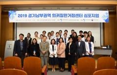 아주대병원 경기남부권역 희귀질환거점센터, 제1회 심포지엄 개최