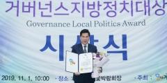 김상돈 의왕시장, '거버넌스 지방정치대상' 최우수상 수상