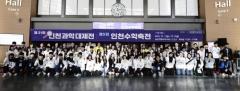 인천시교육청, '인천과학대제전·인천수학축전' 성료