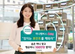 """하나금융 """"'하나멤버스' 포인트 사용건수, 누적 9800만건 돌파"""""""