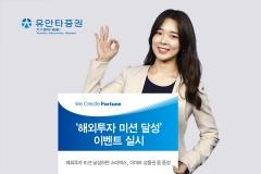 유안타증권, '해외투자 미션 달성' 이벤트 진행
