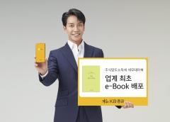 KB증권, 업계 최초 세무테마북 e-Book 제작…온라인 무료 배포