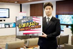 키움증권, '40달러 미국주식 이벤트' 3탄 실시