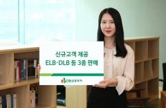 DB금융투자, 신규고객 대상 ELB·DLB 등 3종 판매