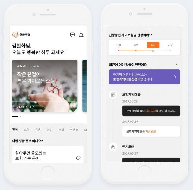 한화생명, '보험월렛' 앱 출시 1주년 기념 이벤트 진행