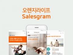 오렌지라이프, 보험설계사 모바일 영업자료 플랫폼 개설