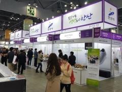 안산시, '2019 G-Fair Korea' 안산기업 단체관 운영
