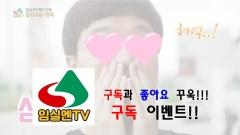 임실군, 유튜브 임실엔TV 본격 운영