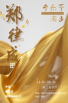 '정율성 음악' 중국 저장성에서 울린다