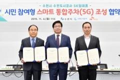 수원시-수원도시공사-SK텔레콤, '스마트 통합주차정보 구축 협약' 체결