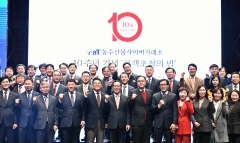 aT, eaT농수산물사이버거래소 설립 10주년 기념식 개최